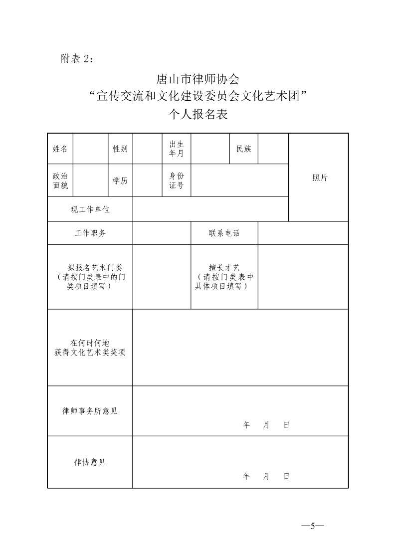 """20210601关于成立""""唐山市yaboAPP亚博宣传交流委文化团""""的通知_5.jpg"""