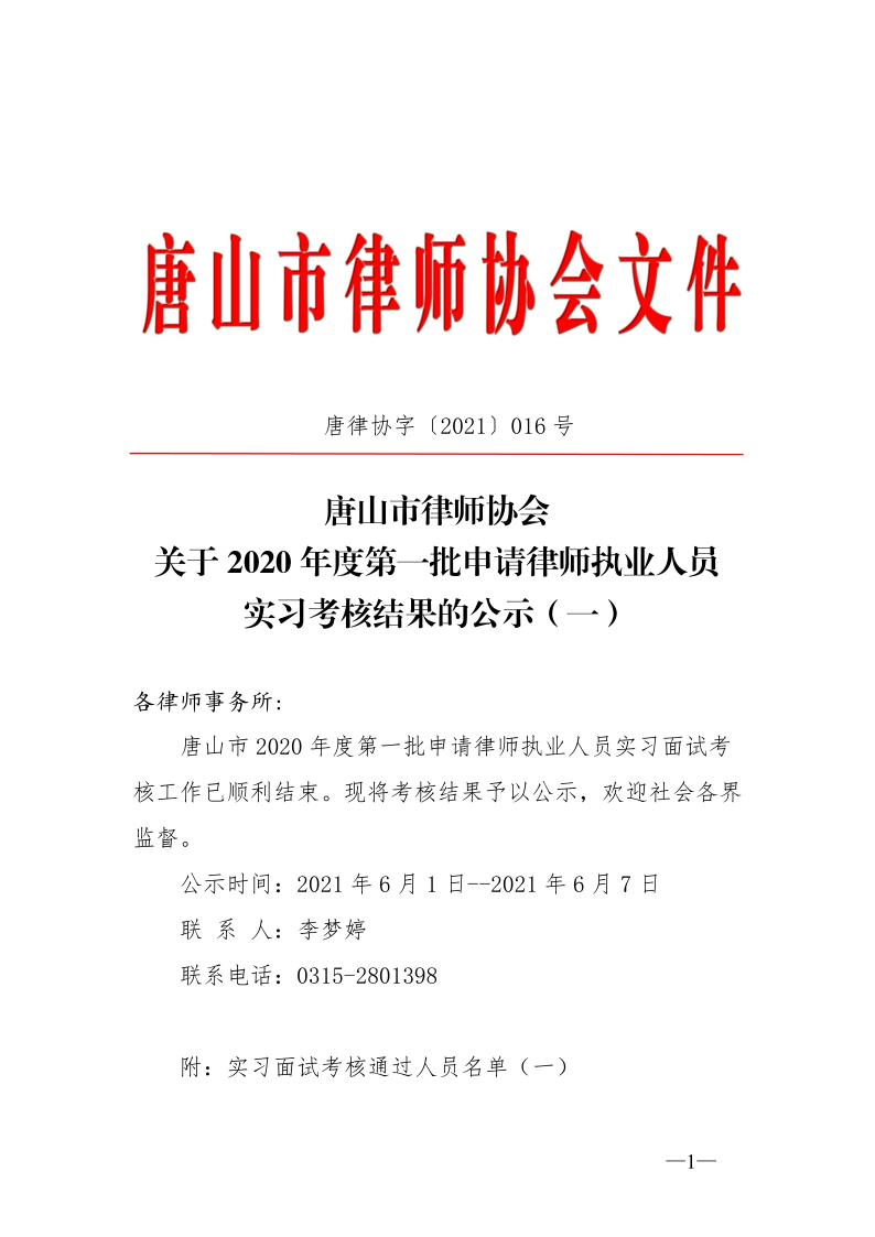 20210601关于2020年度第一批申请律师执业人员实习考核结果的公示(一)_1.jpg