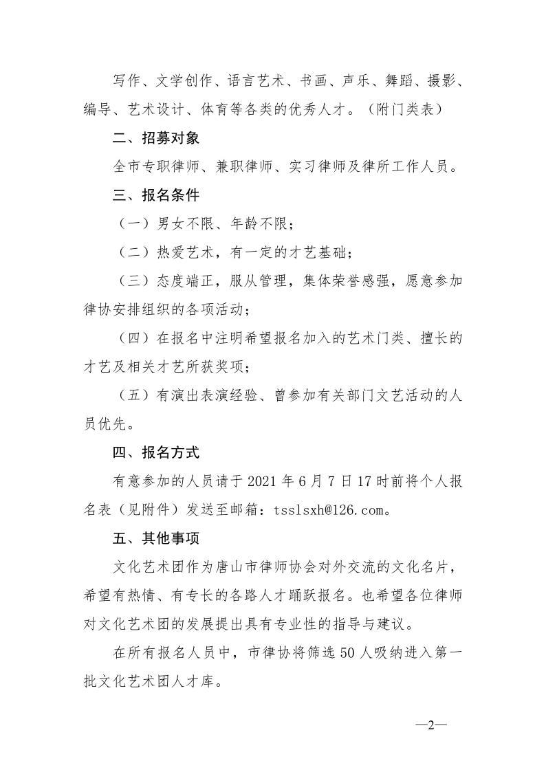 """20210601关于成立""""唐山市yaboAPP亚博宣传交流委文化团""""的通知_2.jpg"""