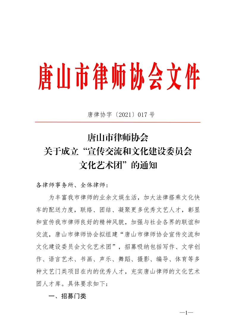 """20210601关于成立""""唐山市yaboAPP亚博宣传交流委文化团""""的通知_1.jpg"""
