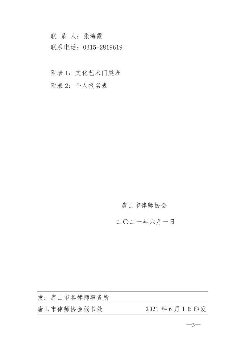 """20210601关于成立""""唐山市yaboAPP亚博宣传交流委文化团""""的通知_3.jpg"""