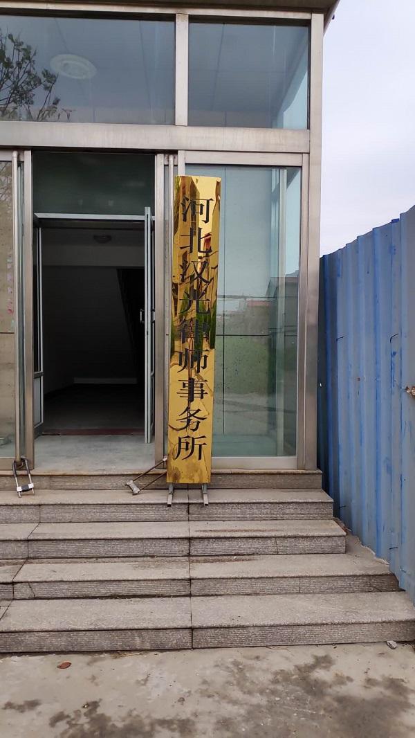 河北汉光所1.jpg